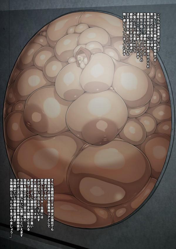 【超速変形ジャイロゼッター エロ同人】巨乳の赤名累が人体改造されフタナリ化しちゃってるおw自ら手コキオナニーしてたら巨大チンコになり・・【無料 エロ漫画】_027_p015