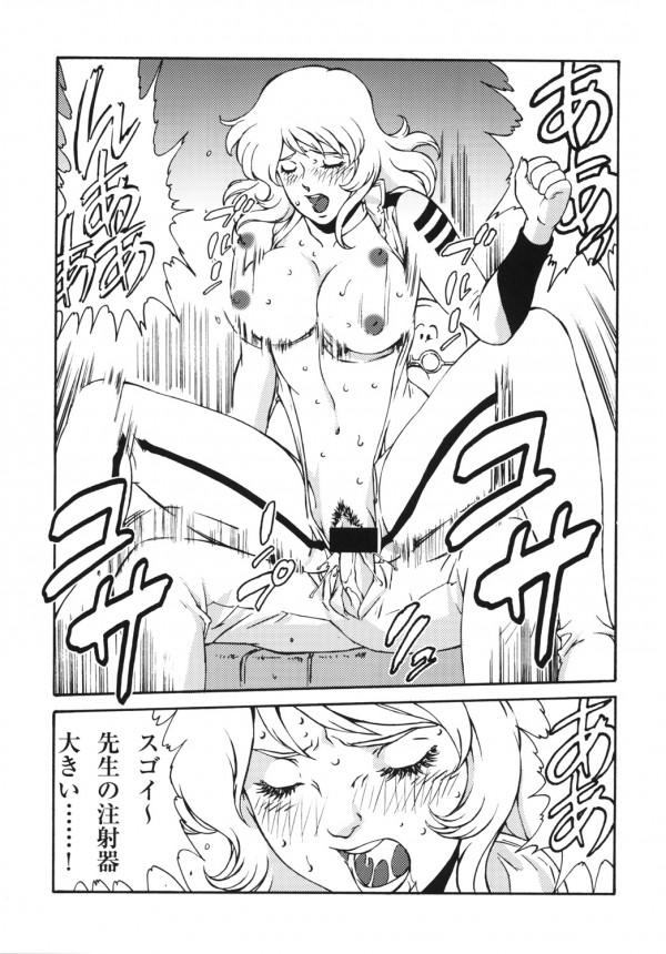 巨乳秘書の森雪が上司から脅されセックスばかりして肉便器になっちゃってる~www【宇宙戦艦ヤマト2199 エロ漫画・エロ同人】 034_p_035
