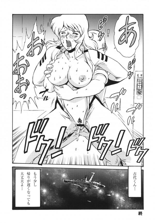 巨乳秘書の森雪が上司から脅されセックスばかりして肉便器になっちゃってる~www【宇宙戦艦ヤマト2199 エロ漫画・エロ同人】 037_p_038