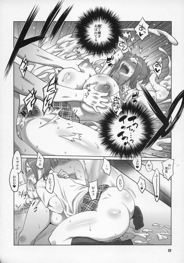 高木秋人と爆乳の見吉香耶がエッチしてたら真城最高に見つかっちゃったからサイコーの童貞を喪失させたったww【バクマン。 エロ漫画・エロ同人】 20