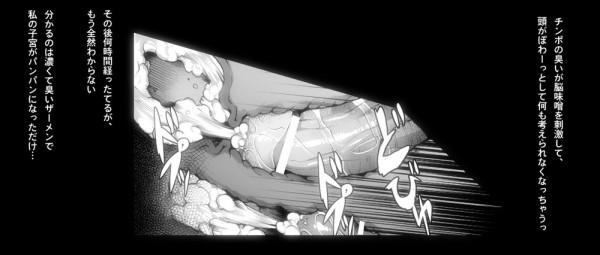 【エロ漫画】ムチムチ巨乳の淫乱女教師が生徒たちと学校でハメまくっちゃってますwww【無料 エロ同人誌】str007