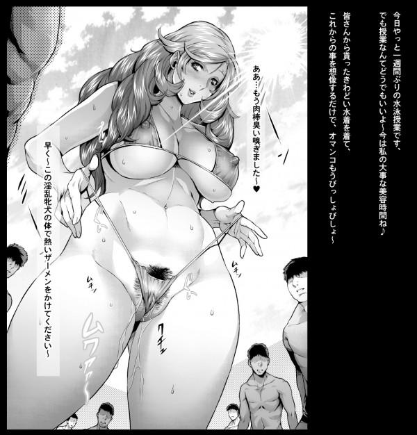 【エロ漫画】ムチムチ巨乳の淫乱女教師が生徒たちと学校でハメまくっちゃってますwww【無料 エロ同人誌】str010