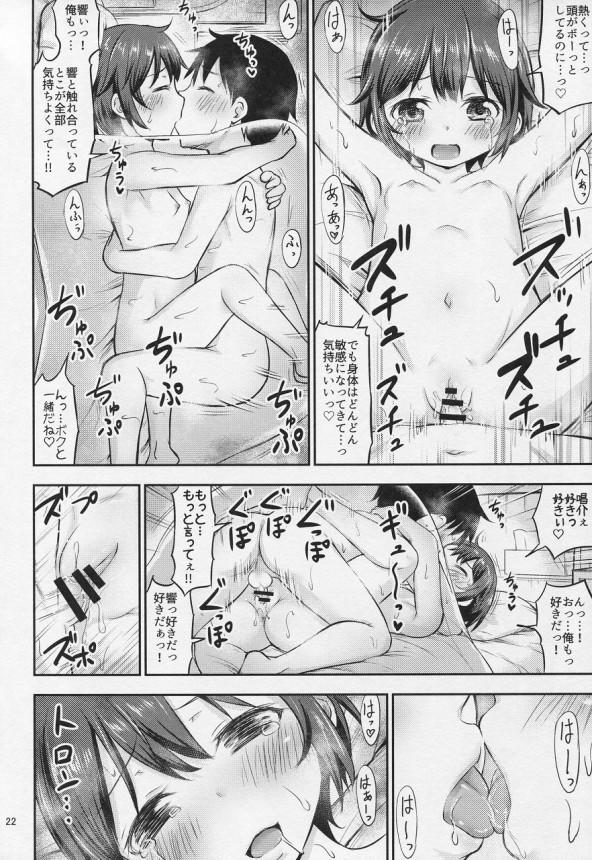 【エロ漫画・エロ同人】ショタっ子が貧乳ロリな女の子を男の振りさせて家に泊めた結果www風呂場でもエッチしてベッドで一晩中セックス三昧ンゴwstr021