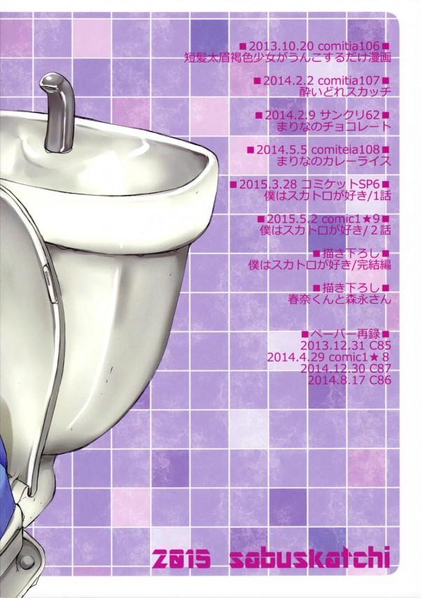 【エロ漫画】スカトロマニアの為のアブノーマルな詰め合わせ作品www【無料 エロ同人誌】str038