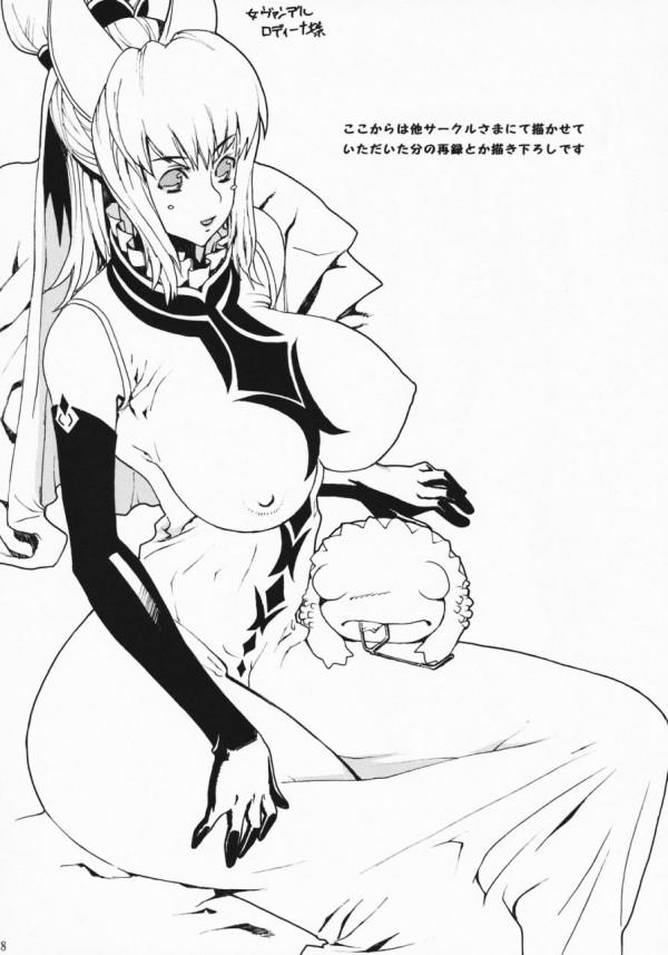 貧乳ロリータ少女のリムルルが薬でエロエロになって青姦セックスでおじさんに中出しされまくってるよw【よろず エロ漫画・エロ同人】 t_098