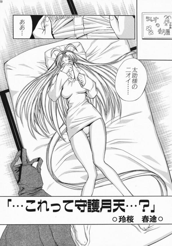 貧乳ロリータ少女のリムルルが薬でエロエロになって青姦セックスでおじさんに中出しされまくってるよw【よろず エロ漫画・エロ同人】 t_100