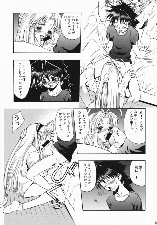 貧乳ロリータ少女のリムルルが薬でエロエロになって青姦セックスでおじさんに中出しされまくってるよw【よろず エロ漫画・エロ同人】 t_103