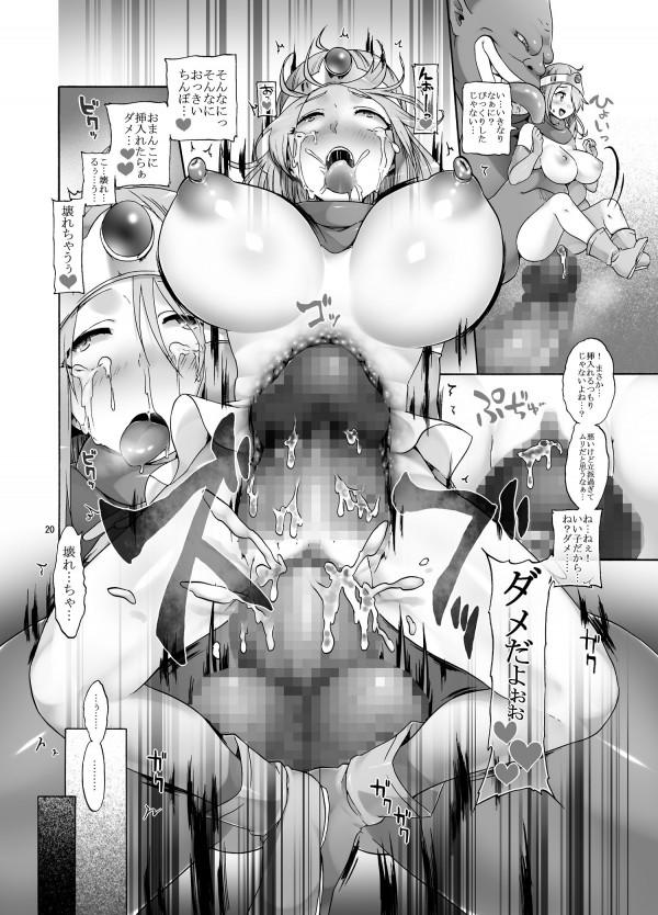 巨乳の魔法使いや勇者が魔物の巨大チンコで陵辱されたり母乳噴き出して獣姦されてるおwwww【ドラクエ エロ漫画・エロ同人】 t_20_20
