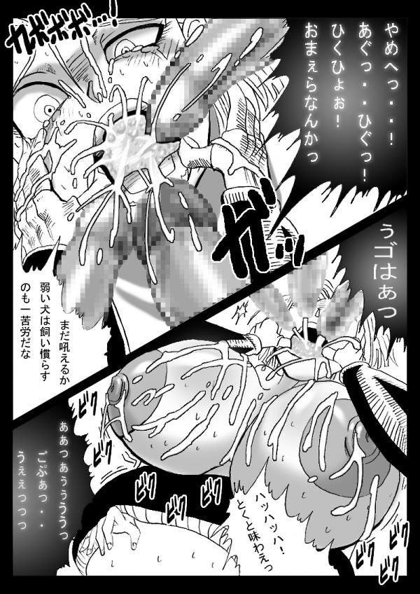 人造人間18号がセルに拘束されて穴という穴レイプされまくって肉便器にされてる~ww【ドラゴンボール エロ漫画・エロ同人】 t_24_24