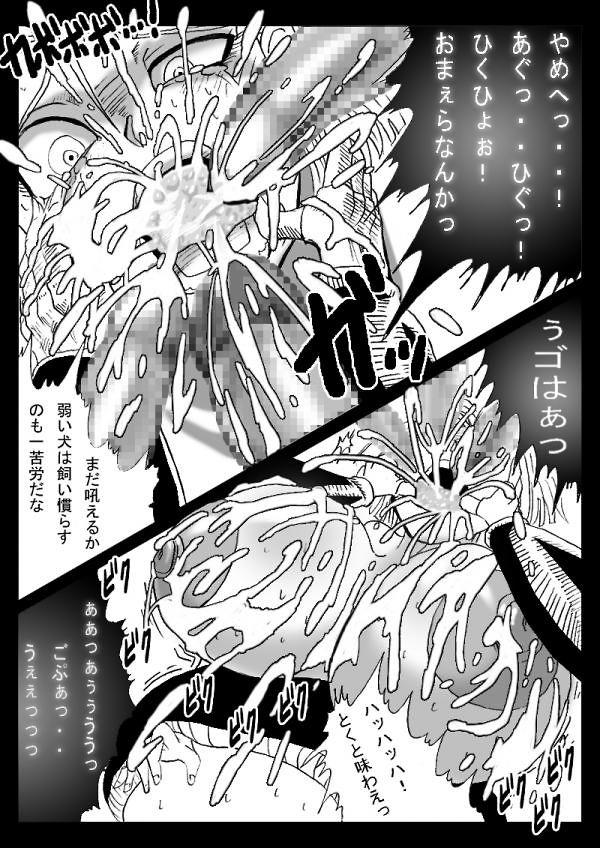 人造人間18号がセルに拘束されて穴という穴レイプされまくって肉便器にされてる~ww【ドラゴンボール エロ漫画・エロ同人】 t_30_30