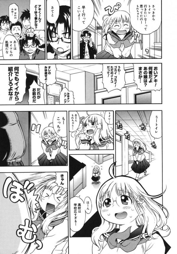 【エロ漫画】ポチャで巨乳女子校生な彼女が学校でトイレ行く途中で先生とぶつかっておしっこ漏らしちゃった【きのした順市 エロ同人誌】_04