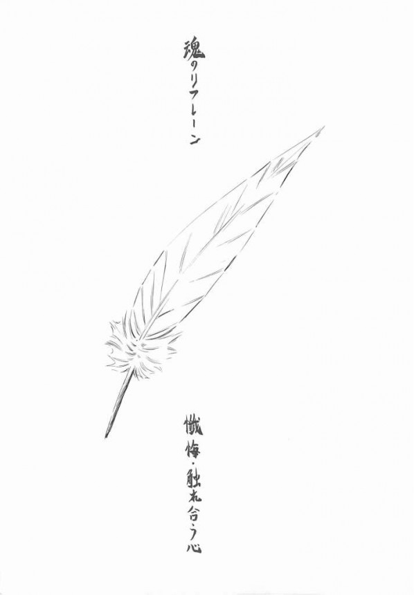 【エロ同人誌 エヴァ】碇シンジが本能むき出しで綾波レイを強引に押し倒して欲望のままに中出しセックス!!【無料 エロ漫画】 05