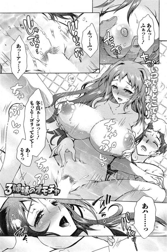 【エロ漫画】巨乳三姉妹の性奴隷やってるけど熱だしちゃってエッチナシかと思ったらみんなコスプレしてエロ奉仕してくれて結局セックス【ほんだありま エロ同人誌】_0