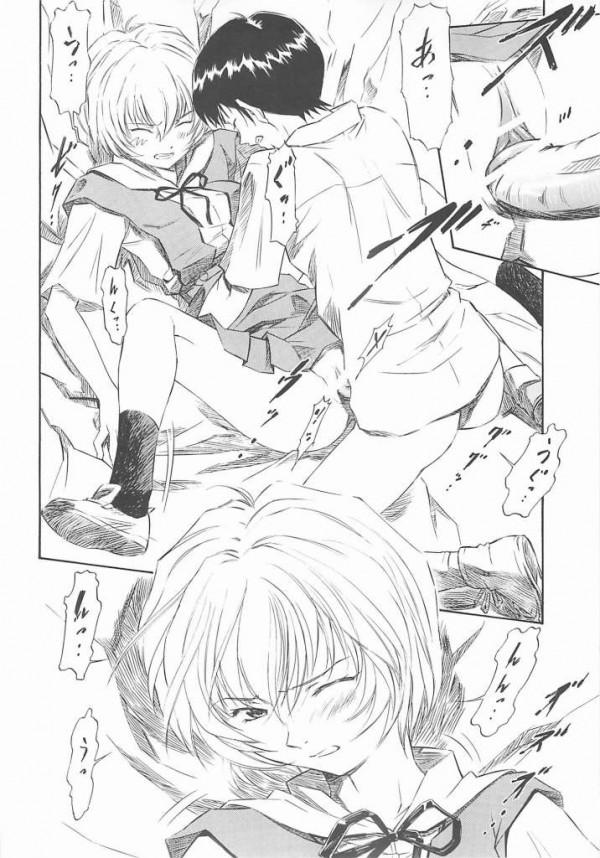 【エロ同人誌 エヴァ】碇シンジが本能むき出しで綾波レイを強引に押し倒して欲望のままに中出しセックス!!【無料 エロ漫画】 08