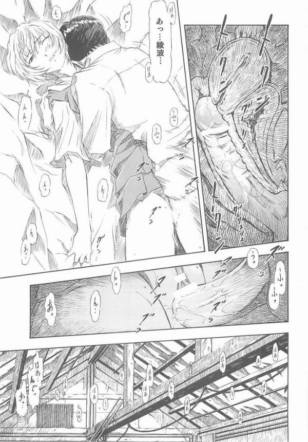 【エロ同人誌 エヴァ】碇シンジが本能むき出しで綾波レイを強引に押し倒して欲望のままに中出しセックス!!【無料 エロ漫画】 09