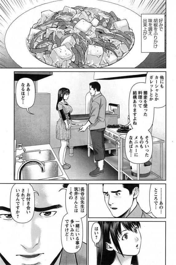 【エロ漫画】料理教室の人妻巨乳講師が教え子から試食お願いされて食べたら告られて流されるまま浮気セックス【Usi エロ同人】_10
