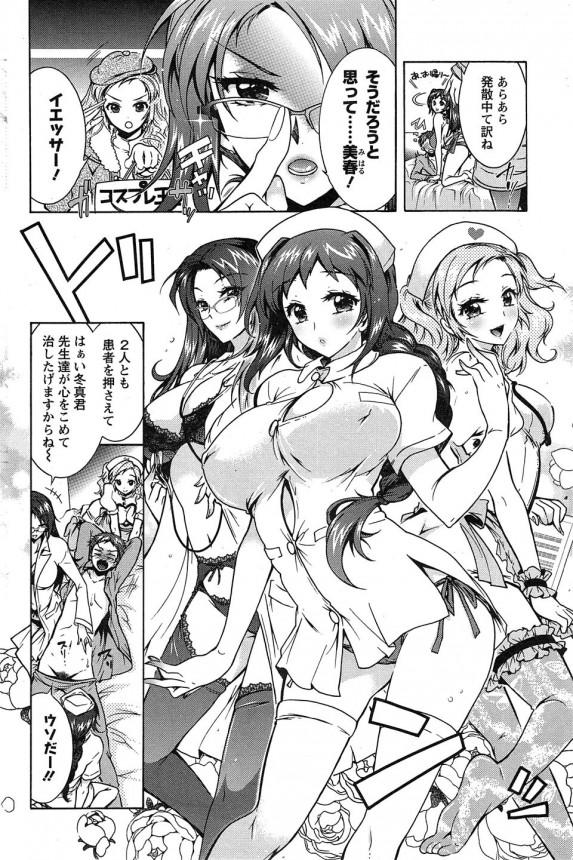 【エロ漫画】巨乳三姉妹の性奴隷やってるけど熱だしちゃってエッチナシかと思ったらみんなコスプレしてエロ奉仕してくれて結局セックス【ほんだありま エロ同人誌】_11