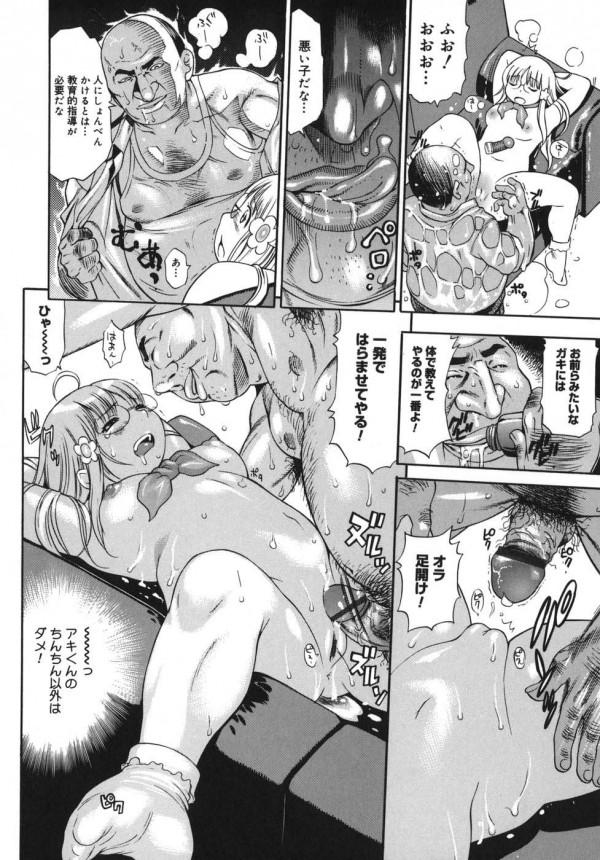 【エロ漫画】ポチャで巨乳女子校生な彼女が学校でトイレ行く途中で先生とぶつかっておしっこ漏らしちゃった【きのした順市 エロ同人誌】_13