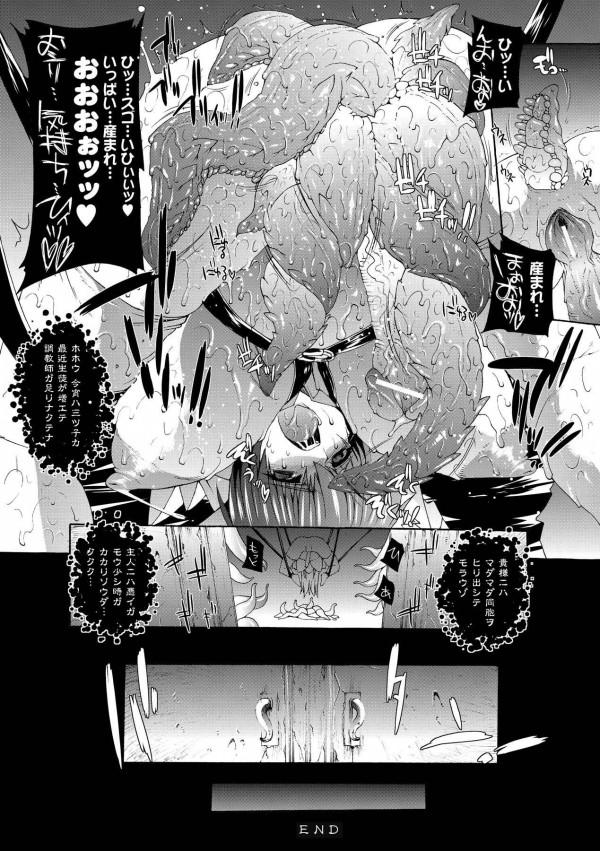 【エロ漫画】爆乳少女が触手ちんぽに拘束されてフェラチオやらパイズリさせられて大量ぶっかけされたりマンコとアナル2穴同時レイプ陵辱されて雌豚肉便器になったとさ【エレクトさわる エロ同人誌】_19