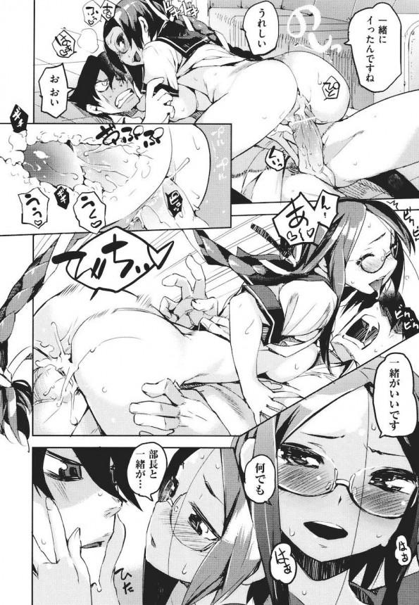 【エロ漫画】巨乳女子校生が好きだった部長に告白したらうまくいってエッチする展開に【ひょころー エロ同人誌】_19