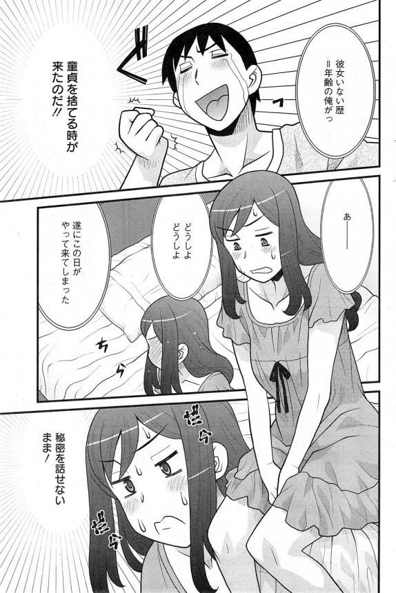 【エロ漫画】童貞男が彼女と迎えた初セックスの時…彼女はおまんこじゃいけない尻穴好きの変態さんでした【矢凪まさし エロ同人】_2