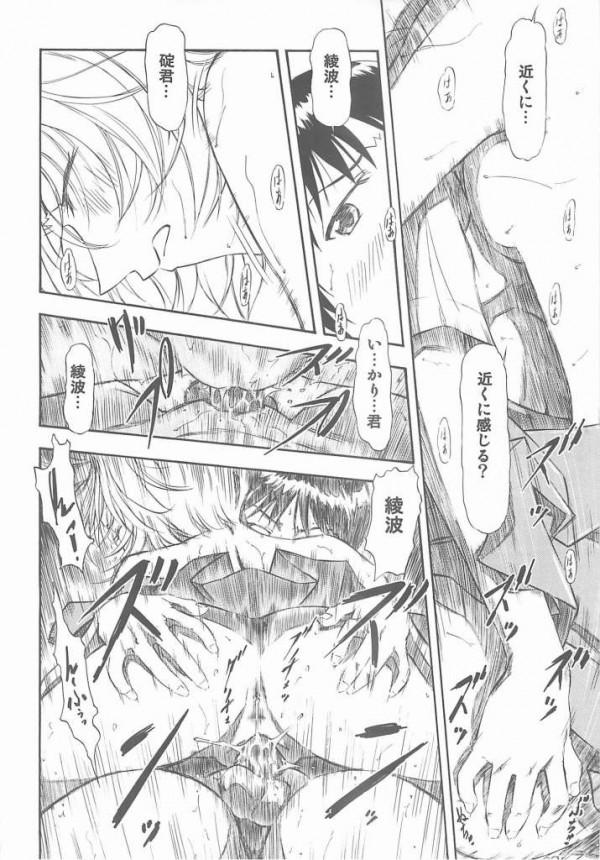 【エロ同人誌 エヴァ】碇シンジが本能むき出しで綾波レイを強引に押し倒して欲望のままに中出しセックス!!【無料 エロ漫画】 24