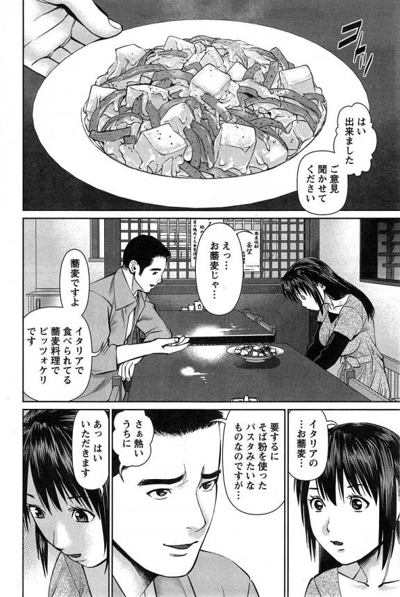 【エロ漫画】料理教室の人妻巨乳講師が教え子から試食お願いされて食べたら告られて流されるまま浮気セックス【Usi エロ同人】_5