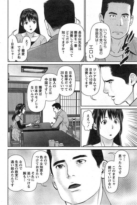 【エロ漫画】料理教室の人妻巨乳講師が教え子から試食お願いされて食べたら告られて流されるまま浮気セックス【Usi エロ同人】_7