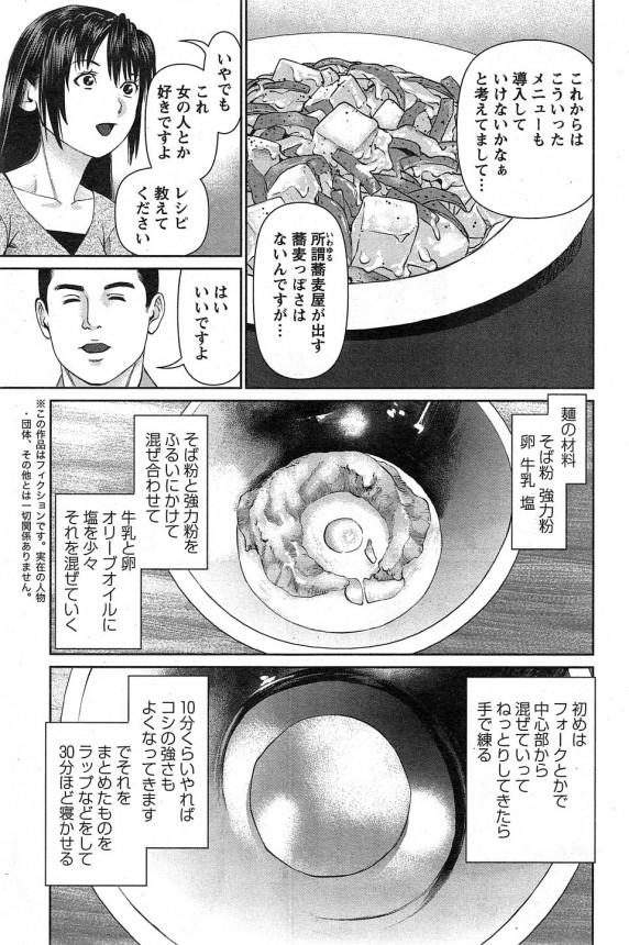 【エロ漫画】料理教室の人妻巨乳講師が教え子から試食お願いされて食べたら告られて流されるまま浮気セックス【Usi エロ同人】_8