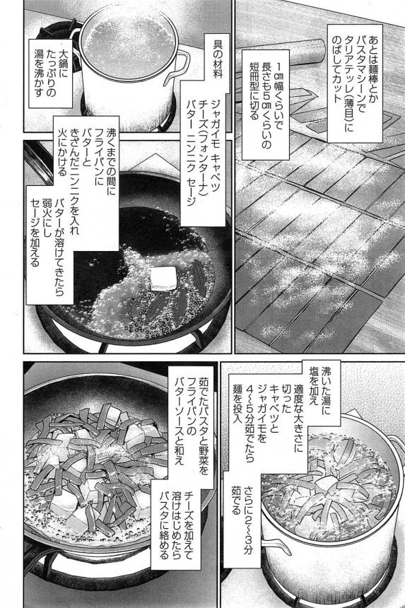 【エロ漫画】料理教室の人妻巨乳講師が教え子から試食お願いされて食べたら告られて流されるまま浮気セックス【Usi エロ同人】_9