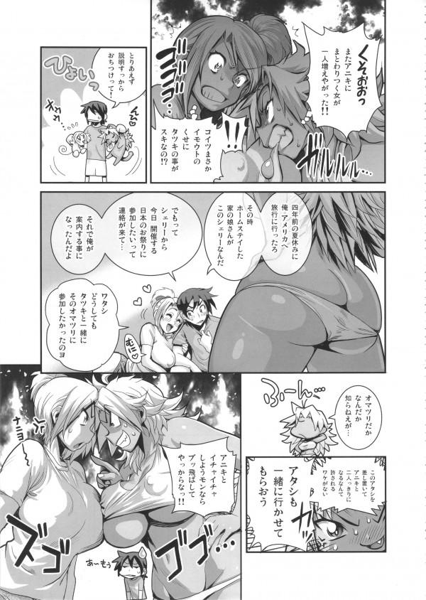 【エロ漫画・エロ同人】爆乳ムチムチ黒ギャル2人が男根祭りで乱交中出しセックスしまくってるよww str006