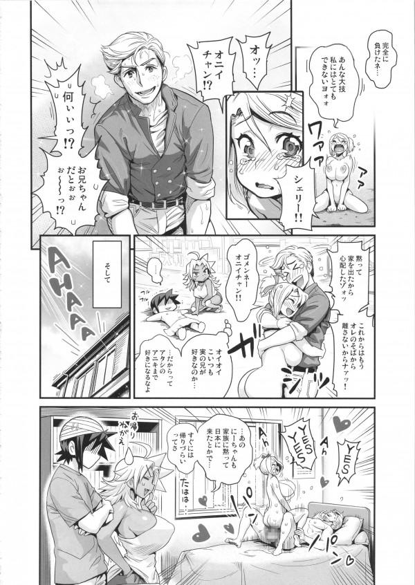 【エロ漫画・エロ同人】爆乳ムチムチ黒ギャル2人が男根祭りで乱交中出しセックスしまくってるよww str019