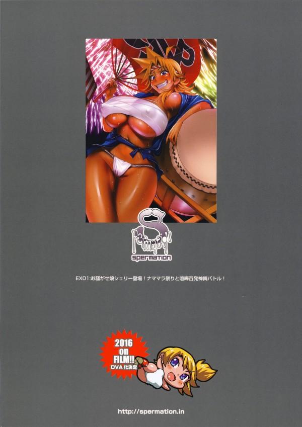【エロ漫画・エロ同人】爆乳ムチムチ黒ギャル2人が男根祭りで乱交中出しセックスしまくってるよww str026