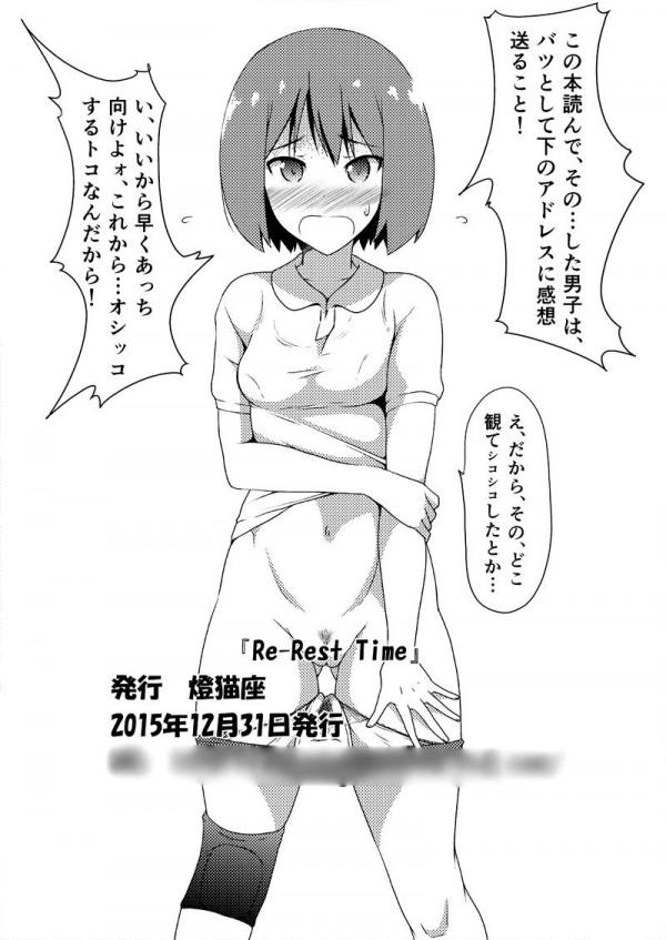 【エロ漫画・エロ同人】制服のJKが和式トイレでしゃがんで放尿w体操着姿でしゃがんでうんちしてるところバッチリみえちゃってるぞww str028