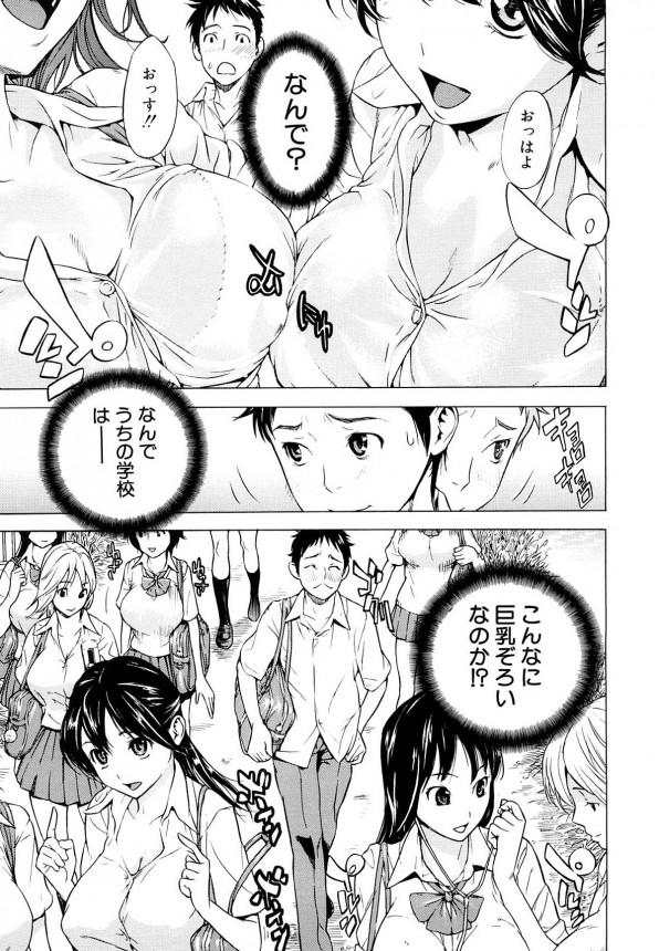 放課後おっぱいクラブに潜入したおっぱい好きの生徒が巨乳に囲まれてハーレムプレイしちゃうよwwwww 00