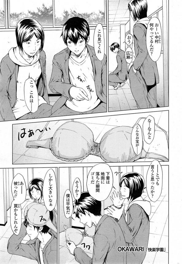 【エロ漫画】周囲の目が気になってしまう巨乳がコンプレックスの女子校生にお願いされ学校で3Pの展開【OKAWARI エロ同人誌】_0