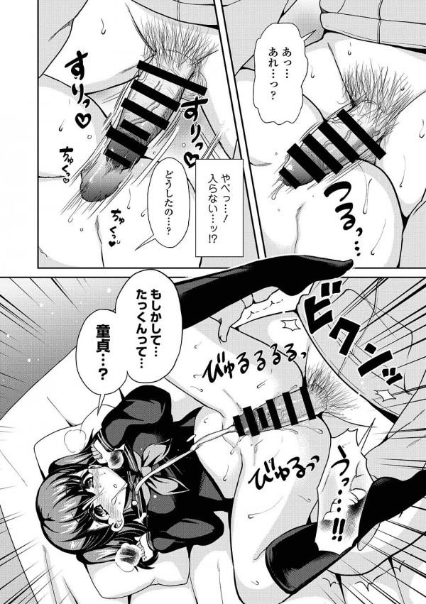 【エロ漫画】JCくらいの隣人ロリっ子がエッチに興味持っちゃってオナニーみたいと言われ…【ぴりりねぎ エロ同人誌】_11
