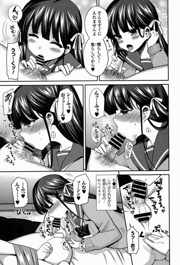 【エロ漫画】エロかわで従順な年下彼女がちょっとエロくなり過ぎてしまったかな【ぴりりねぎ エロ同人誌】_12