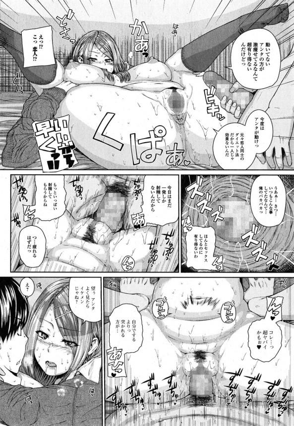 【エロ漫画】ムチムチに肥えた巨乳女子校生がセックスダイエットの為に弟痴女って近親相姦SEX【吉田犬人 エロ同人誌】_13