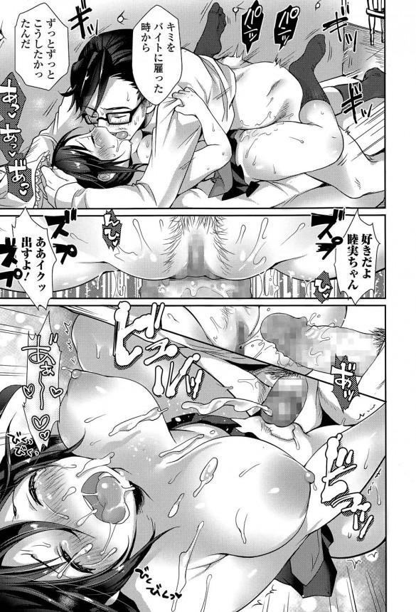 【エロ漫画】多汗症の巨乳JKバイトちゃんと匂いフェチのエロマスターが本能のままセックスしちゃってます【みさおか エロ同人誌】_14