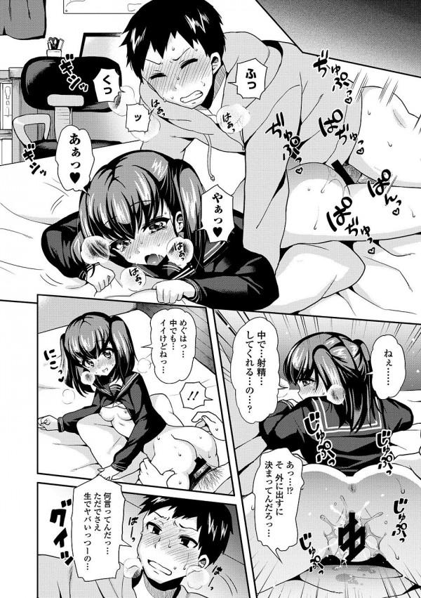 【エロ漫画】JCくらいの隣人ロリっ子がエッチに興味持っちゃってオナニーみたいと言われ…【ぴりりねぎ エロ同人誌】_15