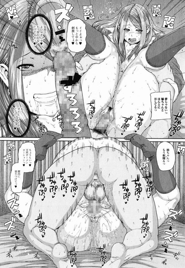【エロ漫画】ムチムチに肥えた巨乳女子校生がセックスダイエットの為に弟痴女って近親相姦SEX【吉田犬人 エロ同人誌】_15