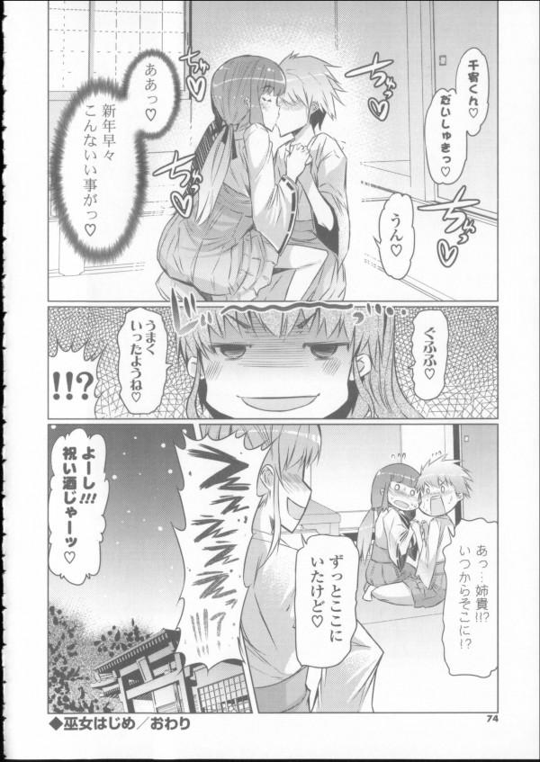【エロ漫画・エロ同人】可愛い巫女さんとセックスして巨乳のおっぱいチュッチュしながら童貞卒業しちゃってるよwwwww 15