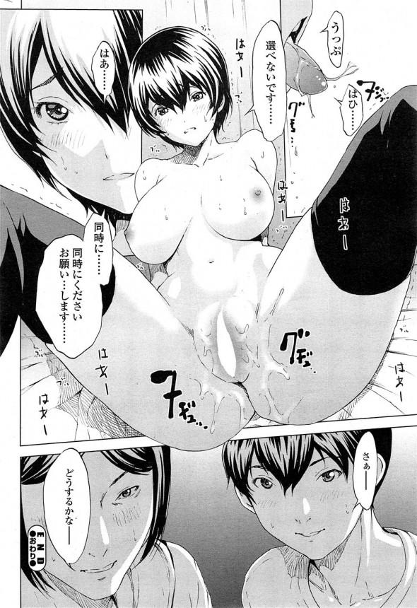 【エロ漫画】周囲の目が気になってしまう巨乳がコンプレックスの女子校生にお願いされ学校で3Pの展開【OKAWARI エロ同人誌】_15