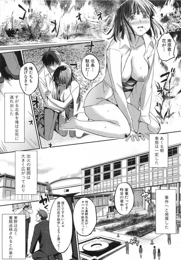【エロ漫画・エロ同人】下衆な中年教師に弱み握られた女子校生が愛しの彼の前でアナルにちんこぶっこまれつつ彼のちんこをまんこで受け止めて2穴同時青姦エッチwww 16