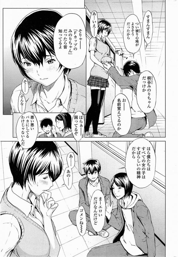【エロ漫画】周囲の目が気になってしまう巨乳がコンプレックスの女子校生にお願いされ学校で3Pの展開【OKAWARI エロ同人誌】_2