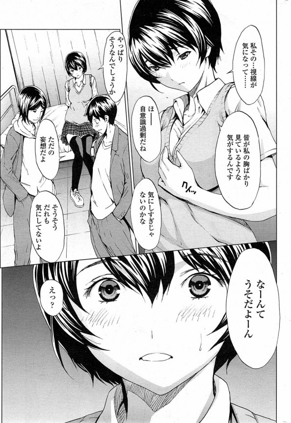 【エロ漫画】周囲の目が気になってしまう巨乳がコンプレックスの女子校生にお願いされ学校で3Pの展開【OKAWARI エロ同人誌】_4