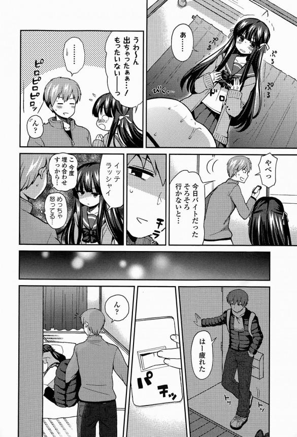 【エロ漫画】エロかわで従順な年下彼女がちょっとエロくなり過ぎてしまったかな【ぴりりねぎ エロ同人誌】_5