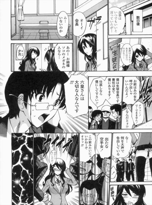 【エロ漫画】空手少女が後輩にしか見えないような気弱な生徒会長に惚れて保健室で盛っちゃってる【無料 エロ同人】(115)