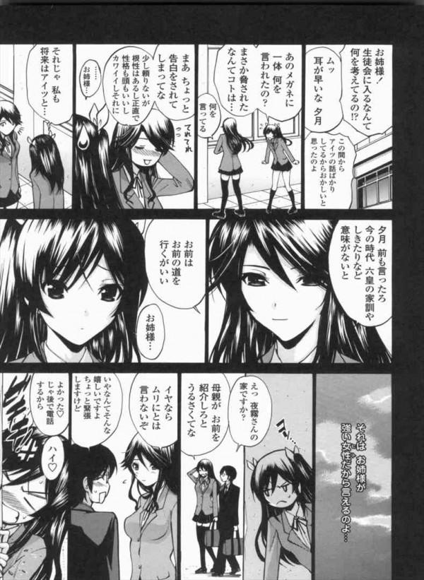 【エロ漫画】空手少女が後輩にしか見えないような気弱な生徒会長に惚れて保健室で盛っちゃってる【無料 エロ同人】(132)